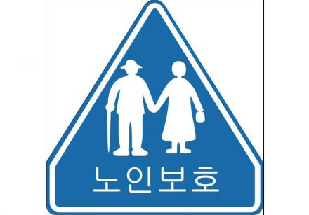 Korean Traffic Sign: Watch out for Senior Citizens. Source: Wikimedia Commons
