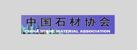 China Stone Material Assciation.