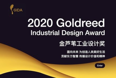 Screenshot of the Goldreed Industrial Design Award's webpage.