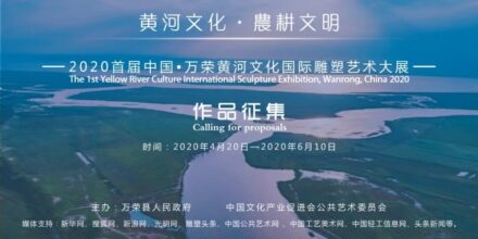 Poster of the 1st Yellow River Culture International Sculpture Exhibition.