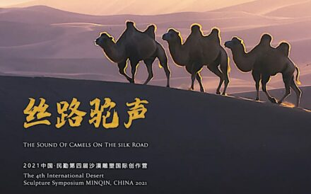 4th Desert Sculpture International Symposium in Minqin, China.