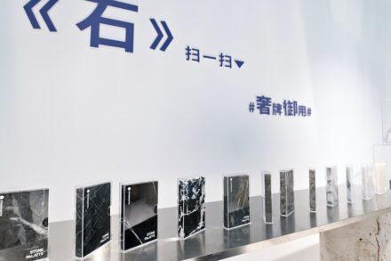STONESMITH. Designers: WU SHANGZE & DING CHENGYU & NUH.
